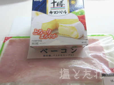 IMG_1983_20150830_02_カマンベールチーズのベーコン巻き焼き