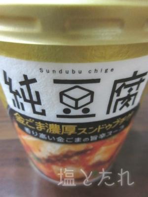IMG_2095_20150930_純豆腐 金ごま濃厚スンドゥブチゲスープ