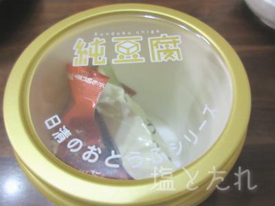 IMG_2096_20150930_純豆腐 金ごま濃厚スンドゥブチゲスープ