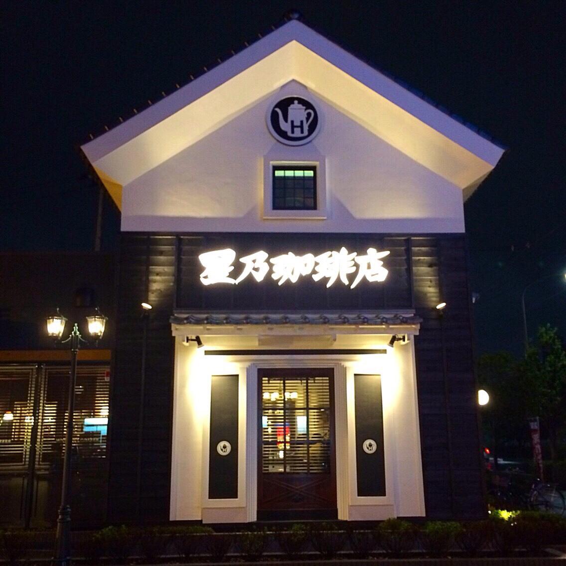 星乃珈琲店 仙台太白店