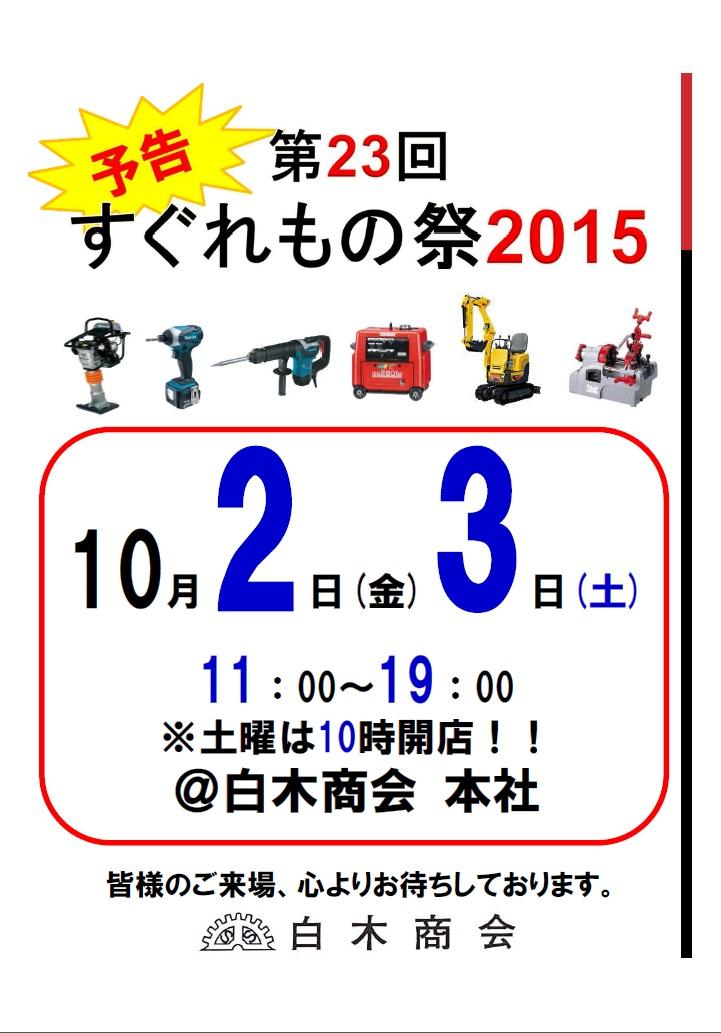 yokoku2015.jpg