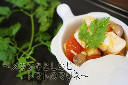 つるデリメカジキとしめじとトマトのマリネ (1)
