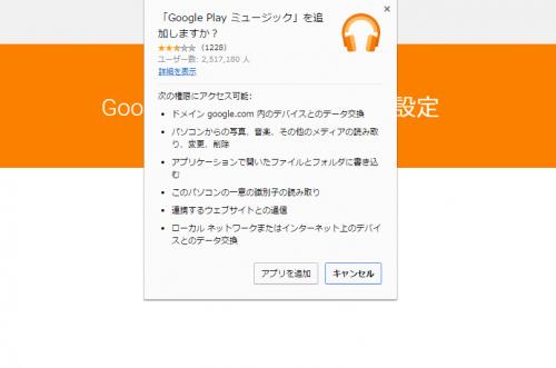 Google_play_music_jp_008.png