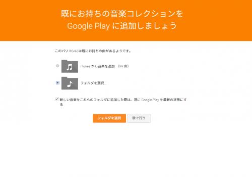 Google_play_music_jp_009.png