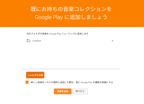 Google_play_music_jp_010.png