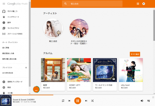 Google_play_music_jp_042.png