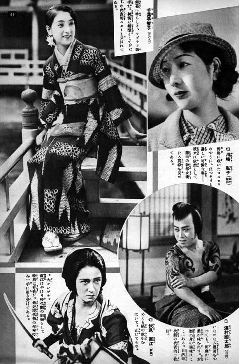 千葉早智子・川崎弘子・澤村國太郎・伏見直江1935aug