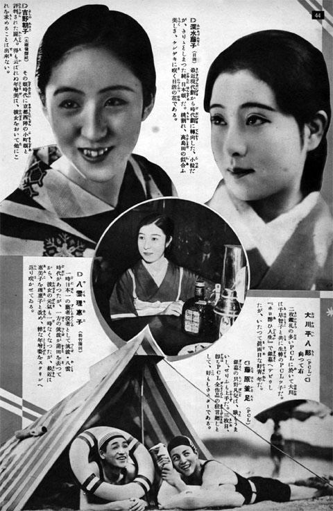深水藤子・吉野朝子・八雲理惠子・大川平八郎・藤原釜足1935auf