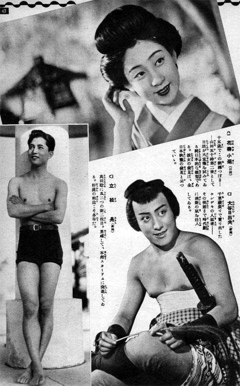 花柳小菊・大谷日出夫・立松晃1935aug