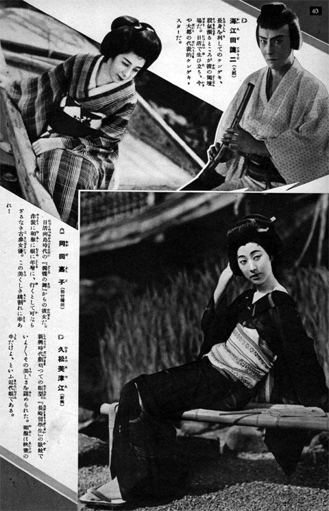 海江田譲二・岡田嘉子・久松美津江1935aug