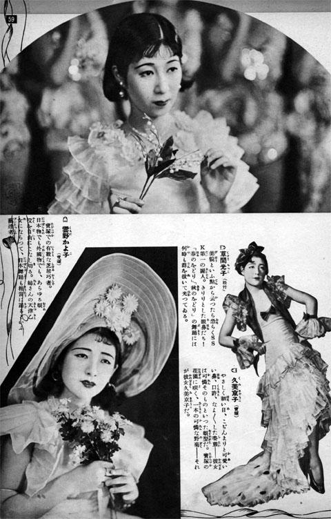 雲野かよ子・草間光子・久美京子1935aug