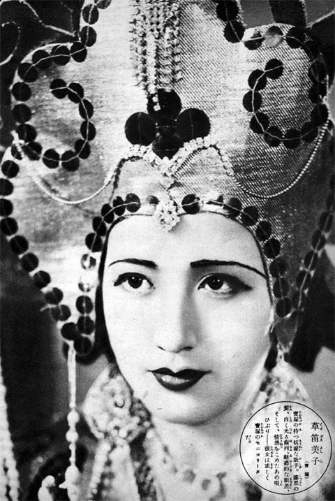 草笛美子1935aug