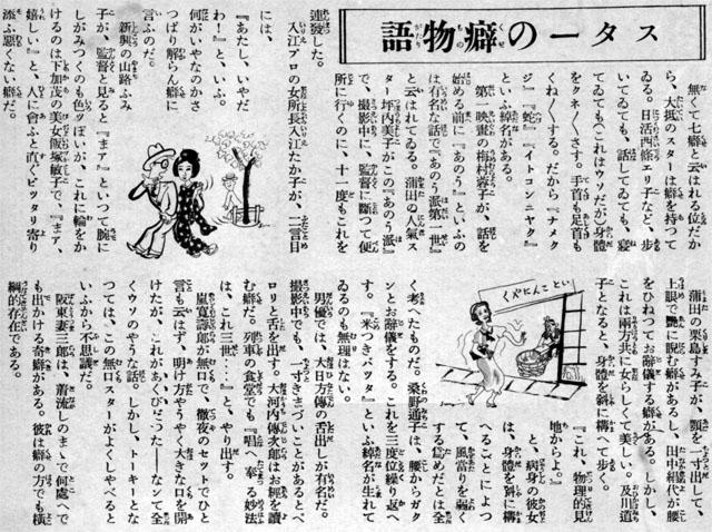 スターの癖物語1935aug