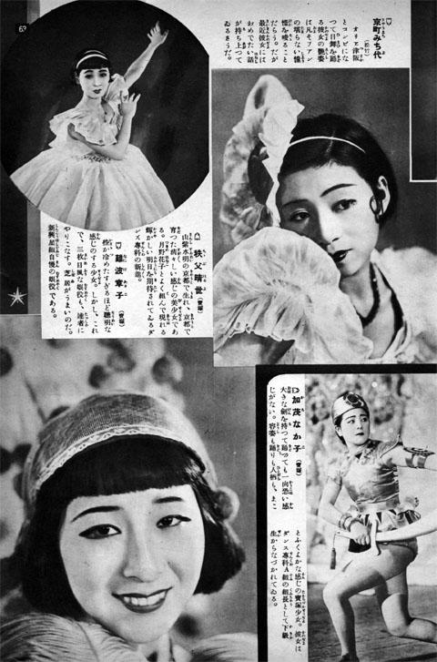 京町みち代・秩父晴世・加茂なか子・難波章子1935aug
