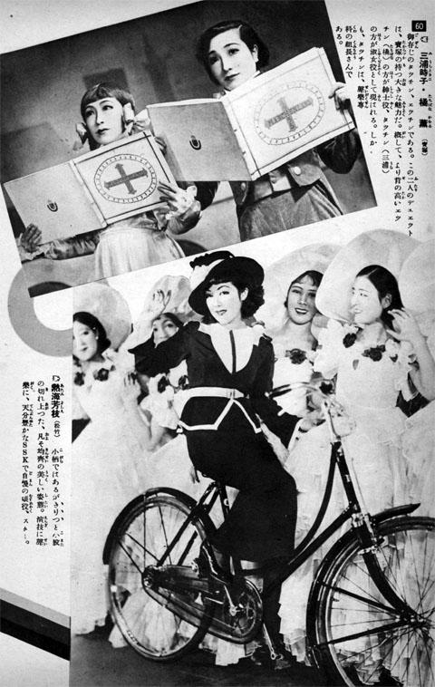 三浦時子・橘薫・熱海芳枝1935aug