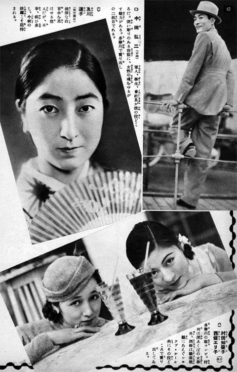 中田弘二・及川道子・村田知榮子・西條エリ子1935aug