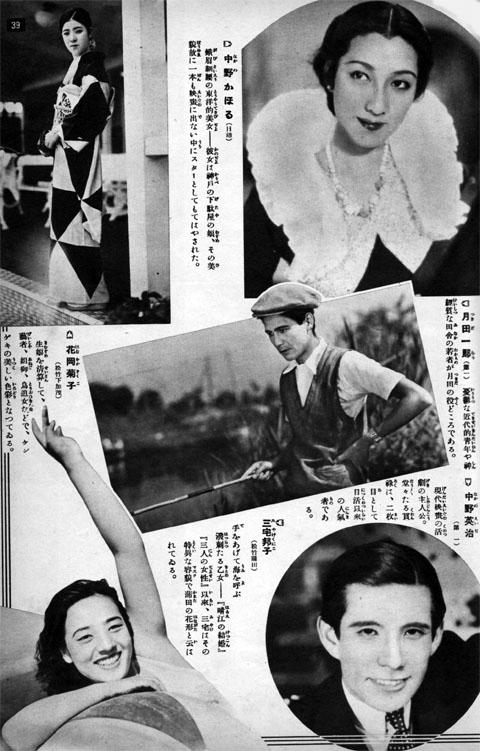 中野かほる・花岡菊子・三宅邦子・月田一郎・中野英治1935aug