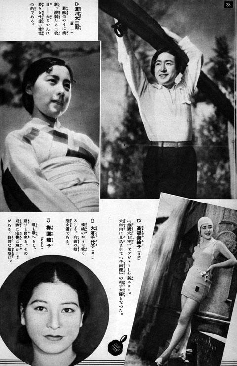夏川大二郎・大倉千代子・高松美繪子・梅園龍子1935aug