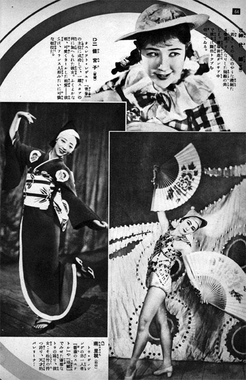 二條宮子・神代錦・南里枝1935aug