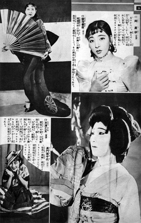 岡眞砂・駿河春枝・天津乙女・長門美千代1935aug