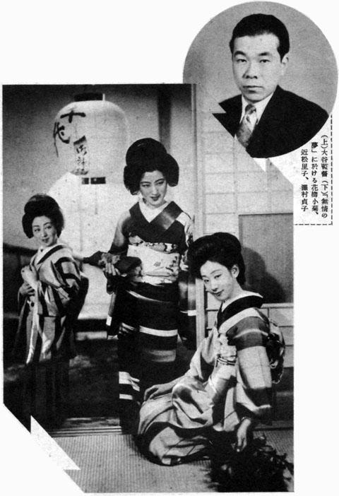 大谷俊夫・花柳小菊・近松里子・澤村貞子1935aug
