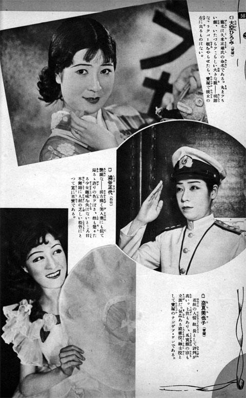 大空ひろみ・澁谷正代・奈良美也子1935aug
