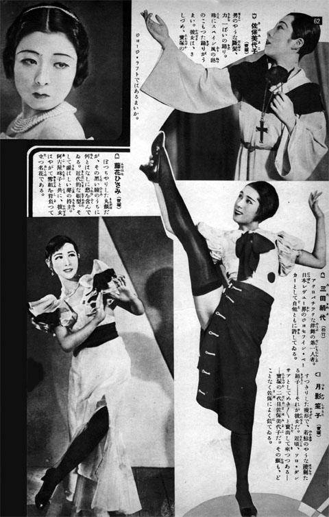 佐保美代子・藤花ひさみ・三田絹代・月影笙子1935aug