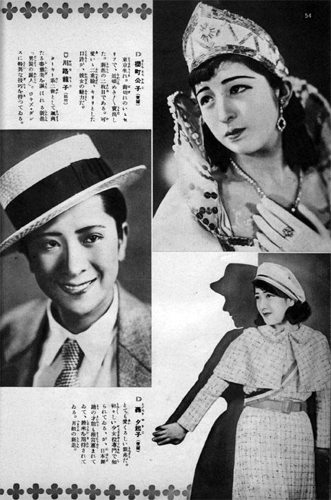 櫻町公子・川路龍子・轟夕起子1935aug
