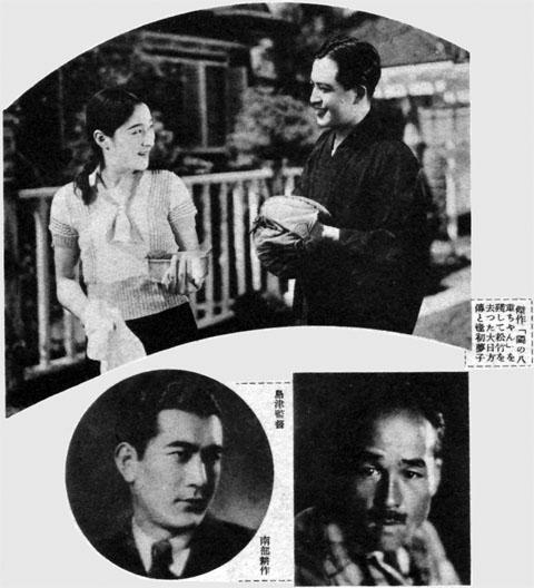 島津保次郎・南部耕作・大日方伝・逢初夢子1935aug