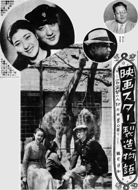 スター製造物語1935aug