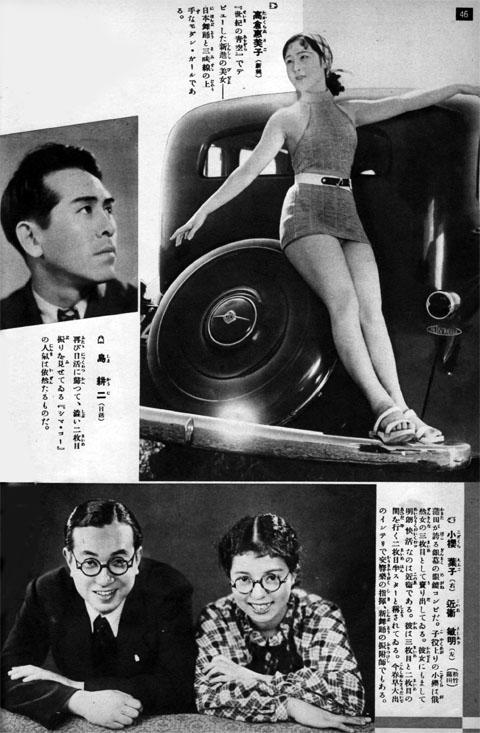 高倉惠美子・島耕二・小櫻葉子・近衛敏明1935aug