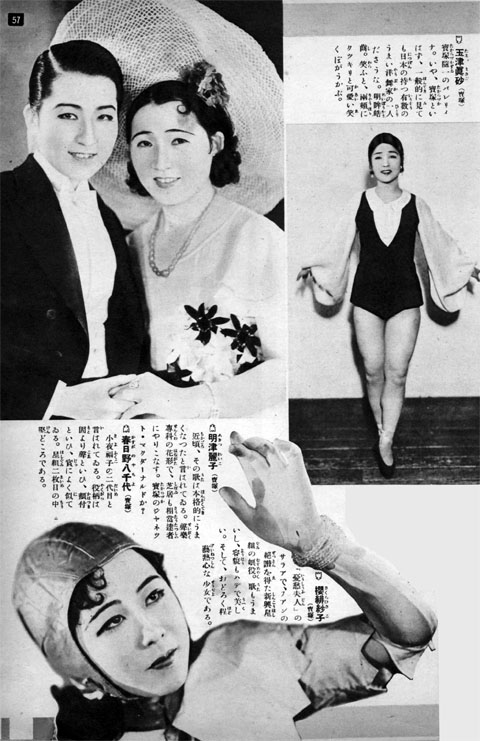 玉津眞砂・明津麗子・春日野八千代・櫻緋紗子1935aug