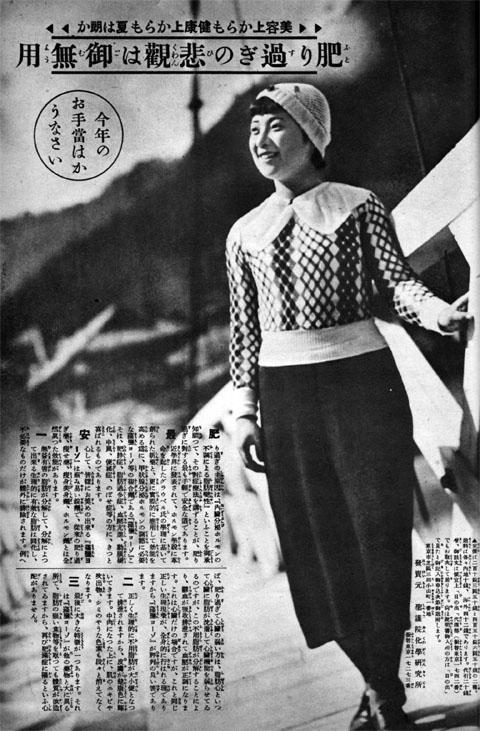 藻鹽ヨウ素1935aug