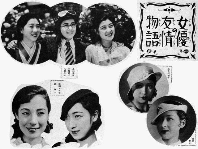 女優の友情物語1935aug