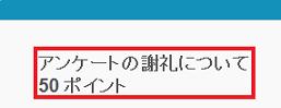 アンケート50円