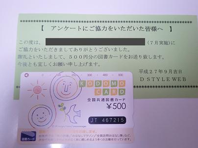 謝礼図書カード