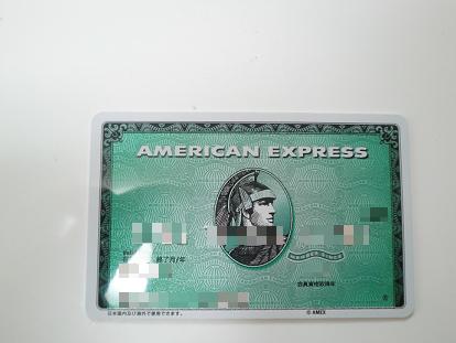 アメリカンエキスプレスカード