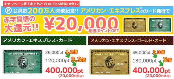 カード20000