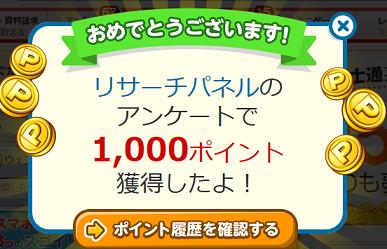 リサーチ1000