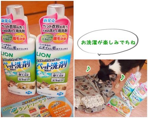 ペット用洗濯洗剤