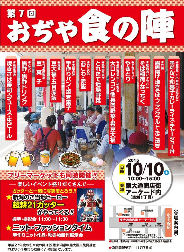 SnapCrab_NoName_2015-10-10_12-43-37_No-00.png
