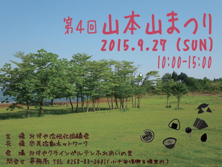 SnapCrab_NoName_2015-9-27_8-59-13_No-00.png