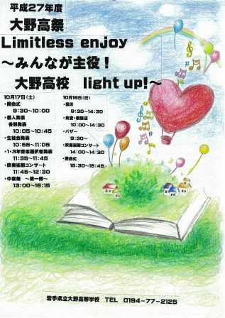 文化祭ポスター01