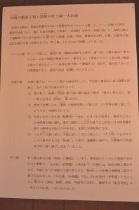 旧片山家 仕事場解説