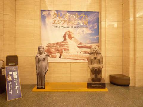 クレオパトラとエジプトの王妃展 撮影コーナー