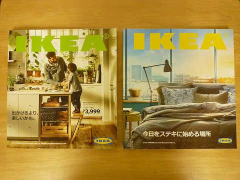 IKEA イケア カタログ 2016