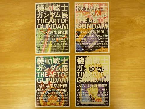 機動戦士ガンダム展 六本木 絵ハガキ