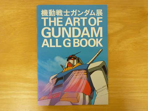 機動戦士ガンダム展 六本木 ガイドブック