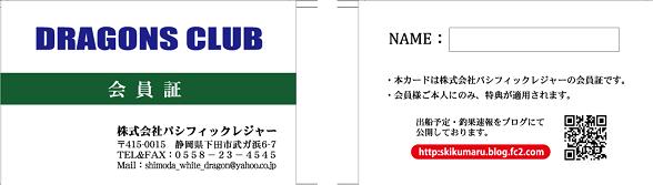 会員カード ネット掲載画像