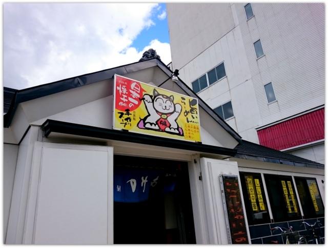 青森県 青森市 ラーメン あやの屋 とんさば ランチ グルメ